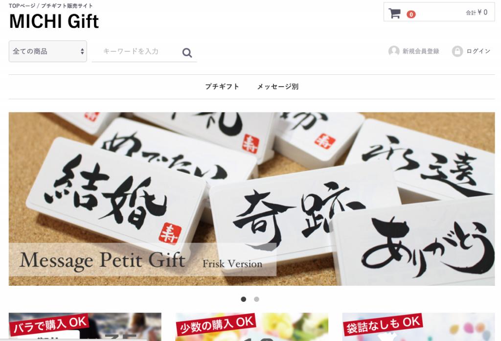 ウェディングギフト「MICHI Gift」