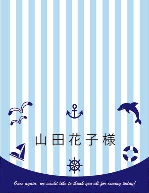 夏・海の席札テンプレート
