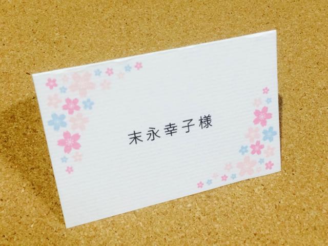 桜の席札テンプレート