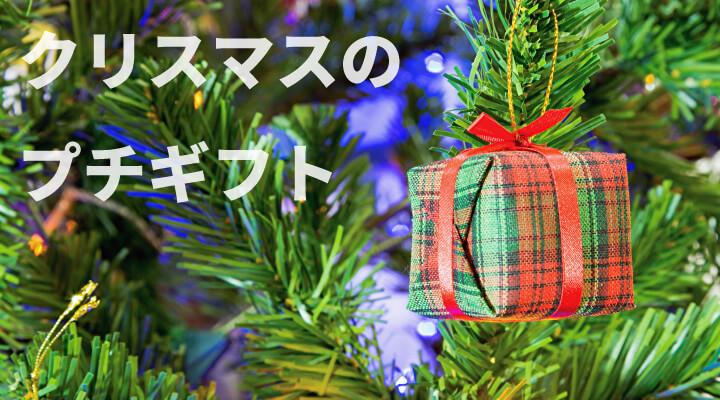 クリスマスのプチギフト