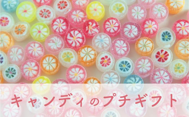 キャンディのプチギフト