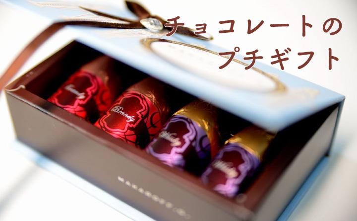 チョコレートのプチギフト