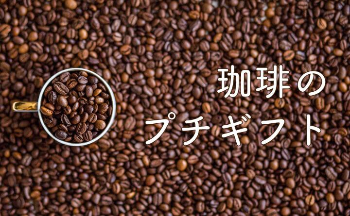 コーヒーのプチギフト