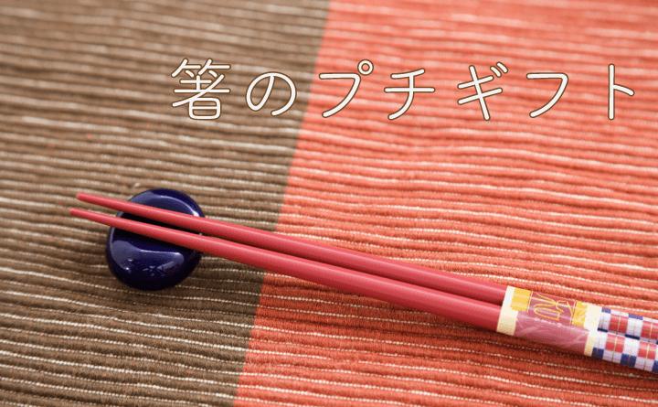 箸のプチギフト