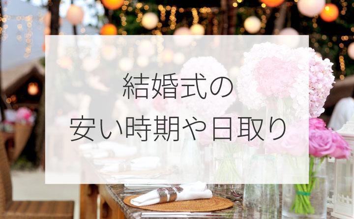 結婚式の安い時期や日取り