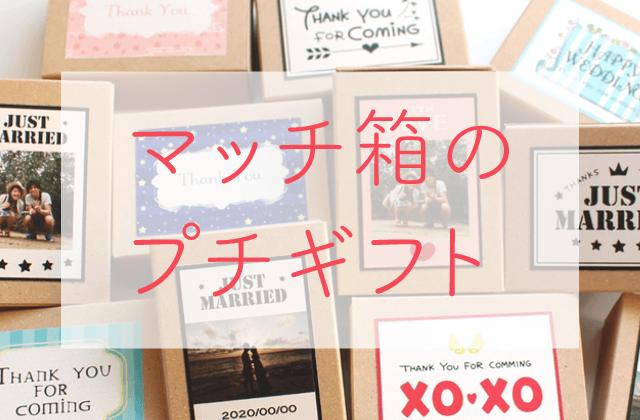 マッチ箱のプチギフト・プレゼント