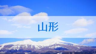 山形県の宿泊券・食事券